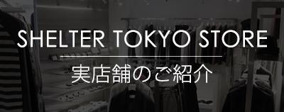 メンズファッション通販サイト